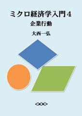 ミクロ経済学入門4:企業行動