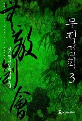 무적검회 제3권
