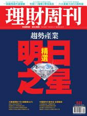 理財周刊831期 趨勢產業 精選明日之星