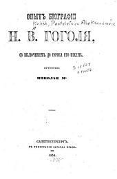 Опыт біографіи Н. В. Гоголя: со включеніем до сорока его писем