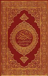 The Holy Quran (El Sagrado Corán) Spanish Languange Edition Pro