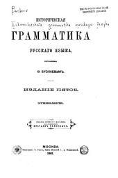 Историческая грамматика русскаго языка: Том 1