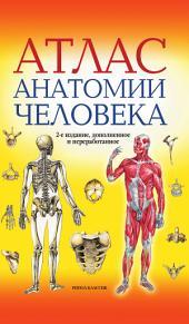 Атлас анатомии человека: [учебное пособие для медицинских учебных заведений]