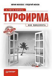 Турфирма: с чего начать : советы владельцам и управляющим