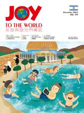 Joy to the world 佳音英語世界雜誌 第179期: 2014年11月號