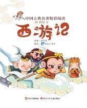 中国古典名著精彩阅读:西游记(注音版)