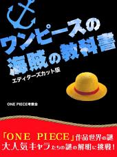 『ワンピース』の海賊の教科書 エディターズカット版