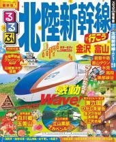 るるぶ北陸新幹線で行こう!金沢 富山(2017年版)