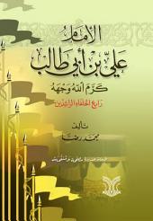 الامام علي بن ابي طالب: رابع الخلفاء الراشدين