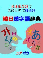 韓日漢字語辞典: 共通漢字語で気軽に学ぶ韓国語