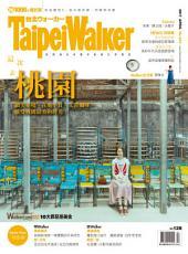 Taipei Walker 240期 4月號: 網美秘境、在地小食、文青咖啡~感受桃園最美的時光
