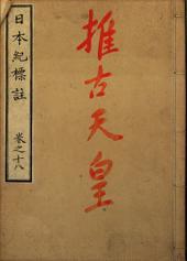 Nihongi hyōchū: 第 18~26 巻