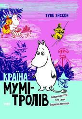 Країна Мумі-тролів. Книга третя: Невидиме дитятко. Тато і море. Наприкінці листопада