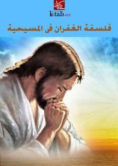 فلسفة الغفران في المسيحية