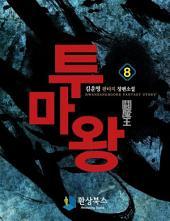 [걸작] 투마왕 8