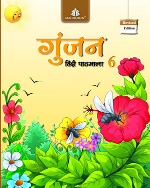 Gunjan Hindi Pathmala     6 MobApp PDF
