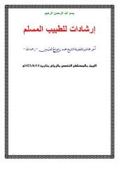 إرشادات للطبيب المسلم- ابن عثيمين