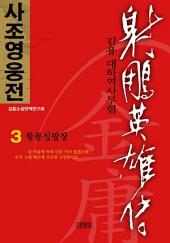 사조영웅전(射雕英雄傳) 3. 항룡십팔장