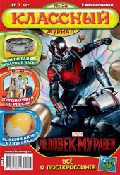 Классный журнал: Выпуски 26-2015