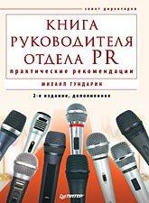 Книга руководителя отдела PR: практ. рекомендации
