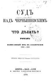 Sud nad Chernyshevskim, i, Chto delatʹ?: roman napisannyĭ im v zakli͡uchenīi : 1862-1863