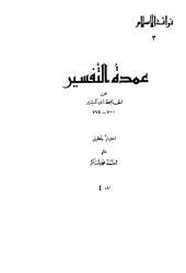 عمدة التفسير - ج 4 - 127النسآء - المائدة