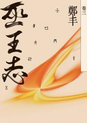 巫王志.卷三