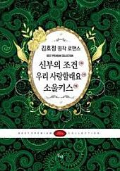 김호정 명작 로맨스 세트(전3권)