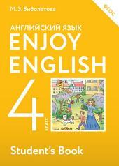 Enjoy English. Английский с удовольствием. Учебник для 4 класса общеобразовательных учреждений