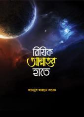 রিযিক আল্লাহর হাতে / Rijik Allahar Hate (Bengali)