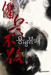 용병불패(개정판) 2권