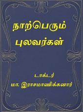 Four Great Tamil Poets: நாற்பெரும் புலவர்கள்