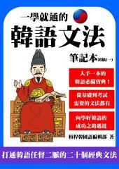 一學就通的韓語文法筆記本: 韓語學習系列25