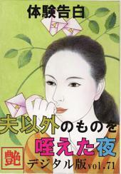 【体験告白】夫以外のものを咥えた夜「艶」デジタル版 vol.71
