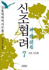 신조협려(神雕俠侶) 7. _ 의인 신조협