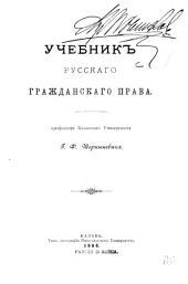 Учебник русскаго гражданскаго права