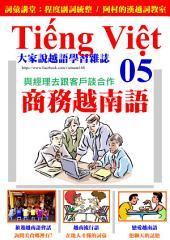 大家說越語 第5期: 最豐富的越語自學教材