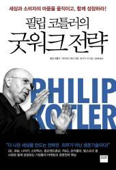 필립 코틀러의 굿워크 전략: 세상과 소비자의 마음을 얻고 함께 성장하라