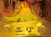 國王小雞: 勇敢迎向挑戰,不要輕易被困難打倒,小雞也能當國王。