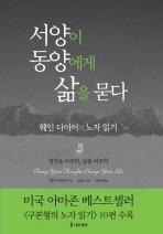 서양이 동양에게 삶을 묻다: 웨인 다이어의 노자 읽기