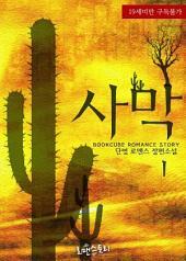 사막 1: 고씨 남매 시리즈 1