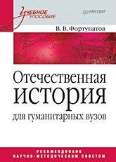 Отечественная история. Учебное пособие для гуманитарных вузов