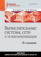 Вычислительные системы, сети и телекоммуникации: Учебник для вузов. 4-е изд.
