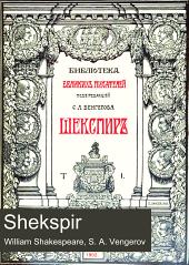 Шекспир: Том 1