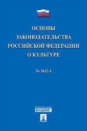 Основы законодательства Российской Федерации о культуре