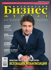 Бизнес-журнал, 2007/21