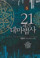 21세기 대마법사 8