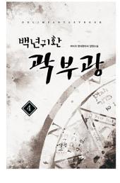 백년귀환 곽부광 4