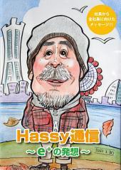 Hassy通信: 〜e+の発想〜
