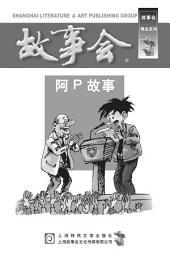 故事会精品系列之阿P故事